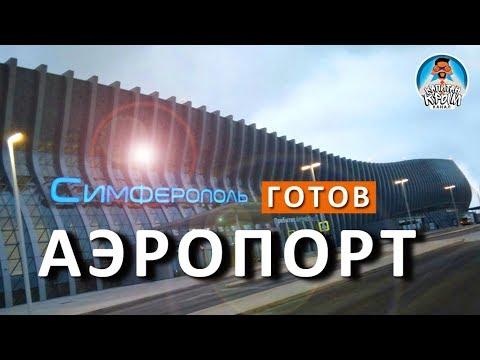 🔴 НОВЫЙ АЭРОПОРТ СИМФЕРОПОЛЬ. ТЕРМИНАЛ ГОТОВ КРЫМСКАЯ ВОЛНА. КАПИТАН КРЫМ - DomaVideo.Ru