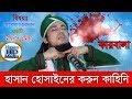কারবালার ময়দানে একটি মহিলা ভূমিকা Gias Uddin At Tahery Bangla islamic Sunni Waz Mahfil 2017 New