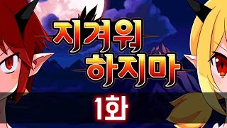 달콤 TV유튜브(구독하기) : http://goo.gl/P0VHQj트위터(Twitter) : https://twitter.com/chgfoas블로그(Blog) : http://blog.naver.com/chgfoas원작자(original author) : CANDY SOFT, INC다운로드 링크 : https://play.google.com/store/apps/details?id=com.candysoft.HAHWVIP추천코드 : NUL299