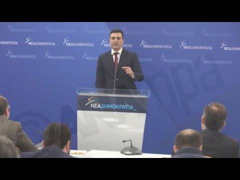 ΝΔ: Τσακαλώτος και Χουλιαράκης να ενημερώσουν για το Eurogroup