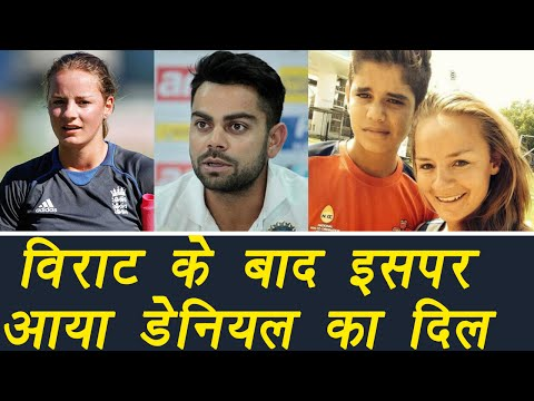 England's Female Cricketer Danielle Wyatt gets closer to Arjun Tendulkar । वनइंडिया हिंदी