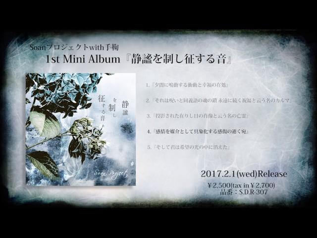 2017年2月1日(水)Release『静謐を制し征する音』試聴動画