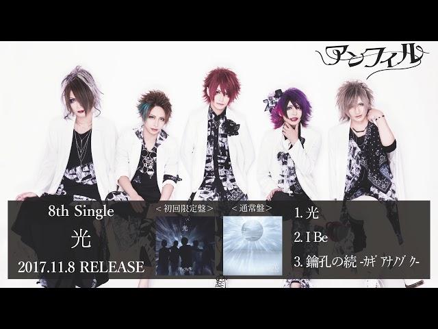 アンフィル8th Single『光』全曲試聴XF