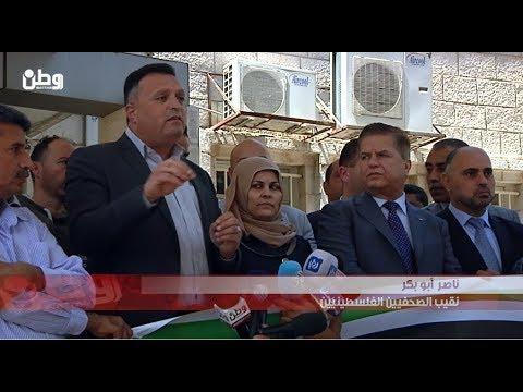 نقيب الصحفيين: الاحتلال استهدف الصحفي أحمد أبو حسين برصاص محرم دوليا -