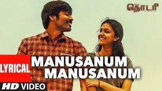 Manusanum Manusanum Lyrical Video - Thodari Tamil Movie