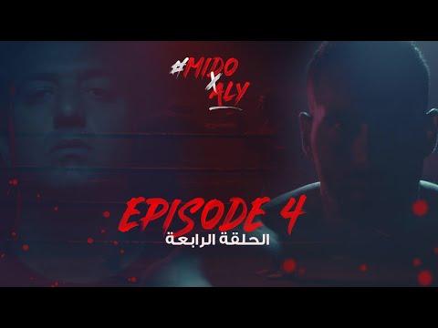 """الحلقة 4 من برنامج """"ميدو x علي""""..أسلوب جديد في التدريب يعيد لأحمد حسام إحساس لاعب الكرة"""