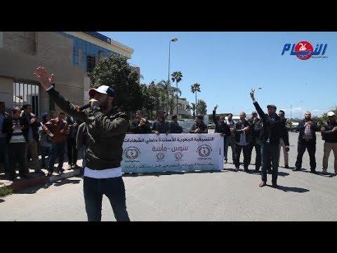 العرب اليوم - حاملو الشهادات ينتفضون أمام وزارة أمزازي