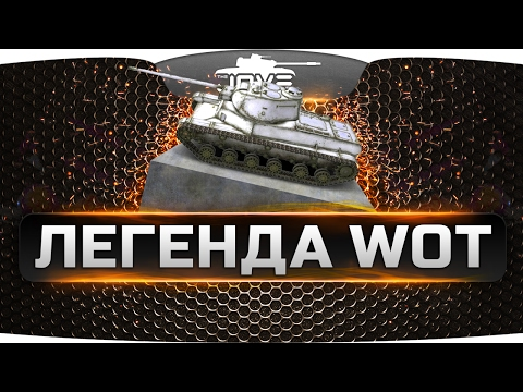 ЛЕГЕНДА WORLD OF TANKS