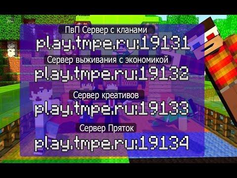 Сервера с мини играми 0.14.0 0.14.2 Minecraft PE