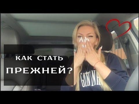 Как стать прежней - DomaVideo.Ru