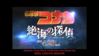 Nonton Detective Conan Movie 17   Private Eye In The Distant Sea  Eng Sub  Film Subtitle Indonesia Streaming Movie Download