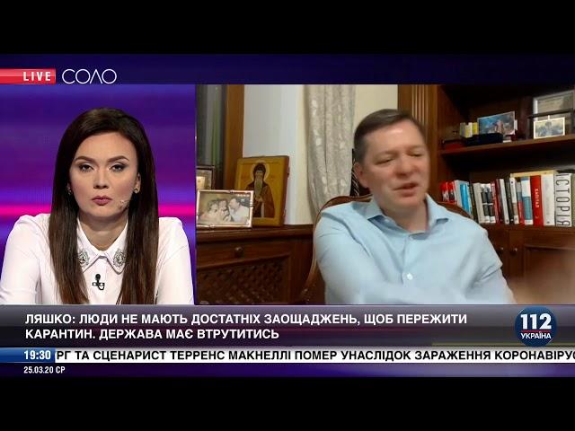 Ляшко: На підтримку бізнесу має піти мінімум 10% від ВВП України