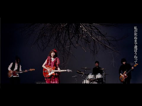 黒木渚「美しい滅びかた」MV