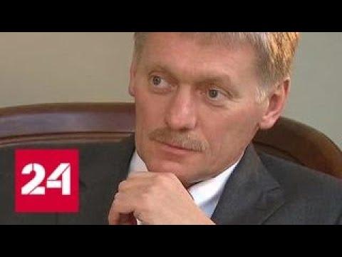 Песков: информация ЦРУ о подготовке теракта в Петербурге спасла много жизней - Россия 24