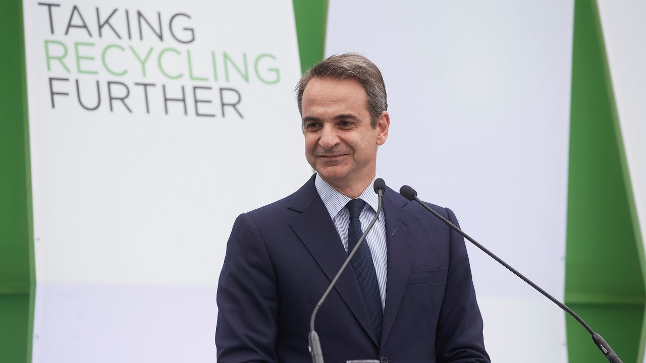 Χαιρετισμός Κ. Μητσοτάκη στα εγκαίνια Μονάδας Παραγωγής Μηχανημάτων Ανταποδοτικής Ανακύκλωσης