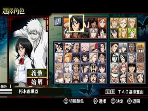 Bleach : Heat the Soul 6 PSP