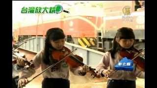 CK101九十年蒸汽火車 扇形車庫隨樂起舞_新唐人電視