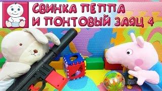 Приколы с свинкой Пеппой: Свинка Пеппа и понтовый Заяц часть 4. Автомат Калашникова [Малышата]