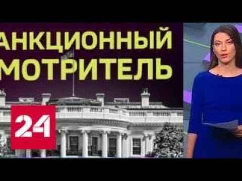 Программа \Факты\ от 16 апреля 2018 года - Россия 24 - DomaVideo.Ru