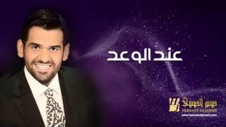 حسين الجسمي - عند الوعد (النسخة اﻷصلية) | 2011