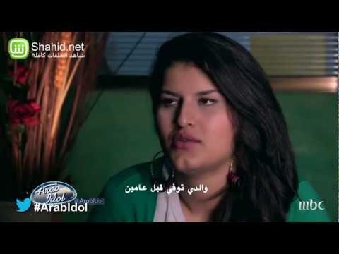 Arab Idol - تجارب الاداء - أسماء عقوبي