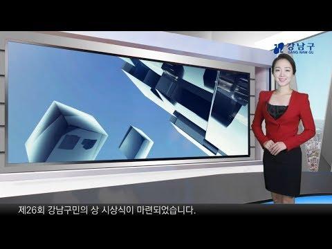 2017년 11월 첫째주 강남구 종합뉴스