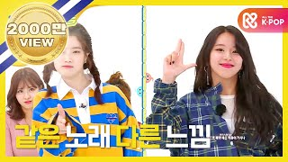 Video (Weekly Idol EP.327) TWICE ver. SUNMI's GASHINA [빵 터지는 트와이스의 가시나 커버댄스] MP3, 3GP, MP4, WEBM, AVI, FLV Mei 2019
