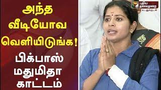 Video அந்த வீடியோவ வெளியிடுங்க...! பிக்பாஸ் மதுமிதா காட்டம் | Bigg boss Madhumitha Latest Speech | Kamal MP3, 3GP, MP4, WEBM, AVI, FLV Agustus 2019