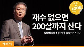 #44 [세바시] 재수 없으면 200살까지 산다 - 김창경 한양대학교 과학기술정책학과 교수