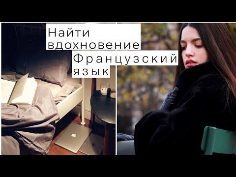 МОТИВИРУЮЩИЕ ФРАНЦУЗСКИЕ БЛОГИ 🇫🇷 МОЙ ТОП - DomaVideo.Ru