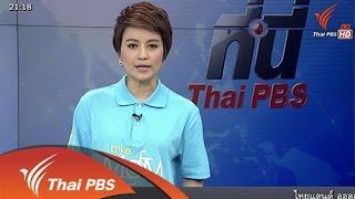 ที่นี่ Thai PBS - 8 ก.ค. 58