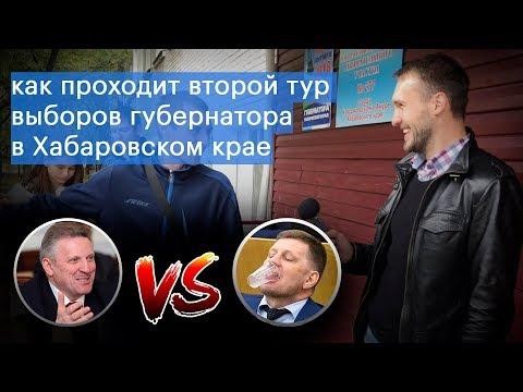 Как проходит второй тур выборов губернатора в Хабаровском крае - DomaVideo.Ru