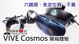目前最值得入手的PC VR裝置!HTC VIVE Cosmos開箱體驗