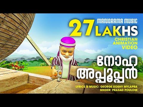 Noha Appooppan | George Koshy Mylapra | Malayalam Christian Devotional | Christian Animation Video