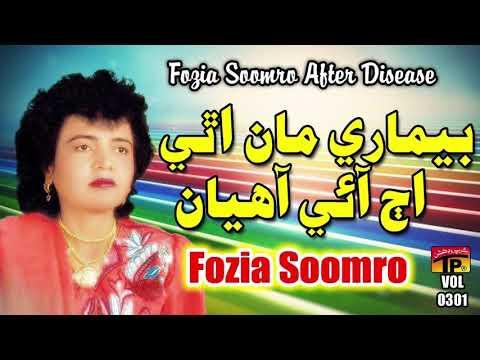 Video Bemari Maan Uthi Aj Aai Aahiyan - Fozia Soomro - Sindhi Hits Old Song - Tp Sindhi download in MP3, 3GP, MP4, WEBM, AVI, FLV January 2017