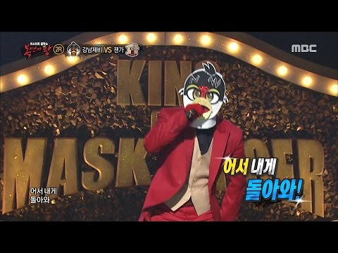 [King of masked singer] 복면가왕 - 'Gangnam swallow' 2round - Place Where You Need To Be 20170226 (видео)