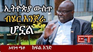 Ethiopia: ኢትዮጵያ ውስጥ ብሄር እንጀራ ሆኗል   Obang Meto Part One