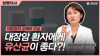 대장암 환자에게 유산균이 도움이 된다?! 미리보기
