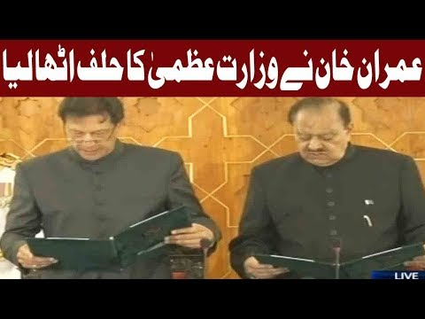 Imran Khan Taking Oath of Prime Minister of Pakistan | 18 August 2018 | Express News