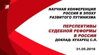 Доклад Кухарца С.Л. на конференции «Россия в эпоху развитого путинизма» от 31 мая 2018 года