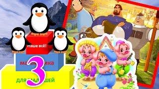 Математика для малышей. Цифра и число 3