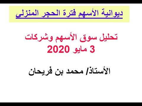 تحليل سوق الأسهم وشركاته 3-5-2020