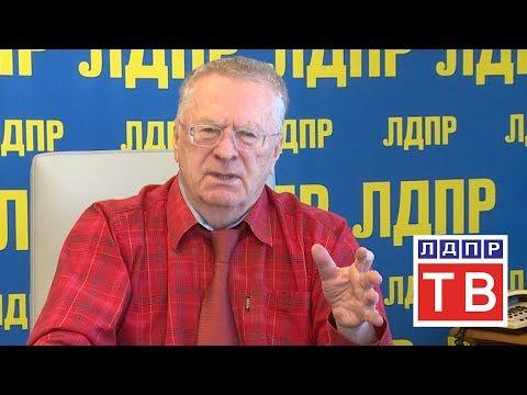 Жириновский: ЛДПР против повышения пенсионного возраста - DomaVideo.Ru