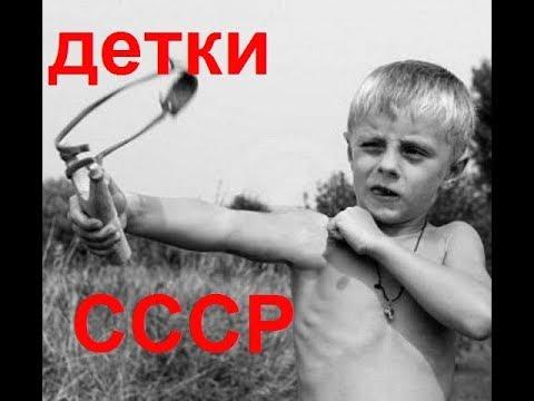 Наше счастливое советское детство! Детям СССР 70-80 гг. посвящается. (видео)