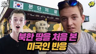 Video 투어가이즈ㅣ처음 북한 땅을 직접 본 미국인 반응 [외국인 반응ㅣ코리안브로스] MP3, 3GP, MP4, WEBM, AVI, FLV Oktober 2017