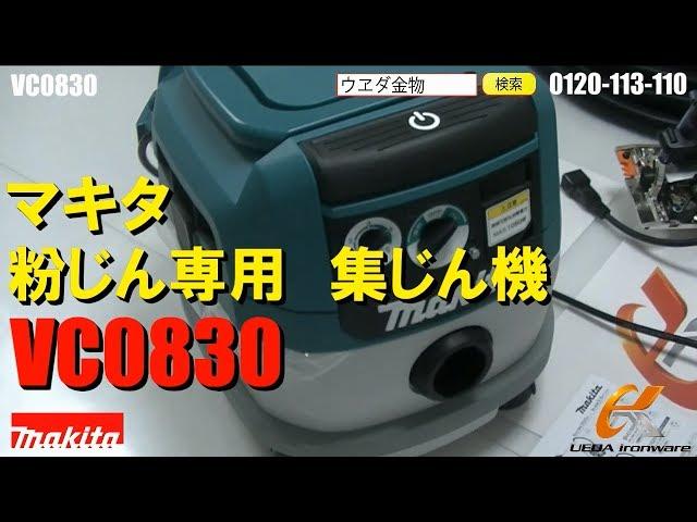 マキタ VC0830 集塵機【ウエダ金物】