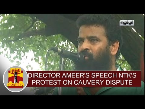 Director-Ameers-Speech-at-NTKs-Protest-on-Cauvery-Dispute-Thanthi-TV