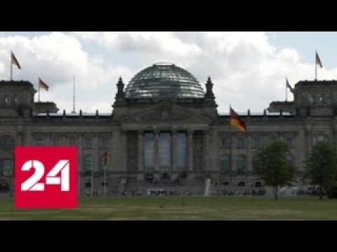 Пощечина для Меркель: юристы Бундестага признали незаконными западные удары по Сирии - Россия 24 - DomaVideo.Ru