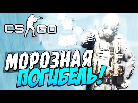 CS:GO (DeathRun) - Морозная погибель! (видео)