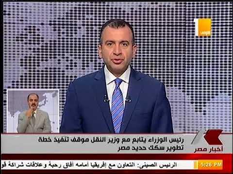 رئيس الوزراء يعقد إجتماعاً بحضور وزير النقل لمتابعة الموقف التنفيذي لخطة تطوير سكك حديد مصر
